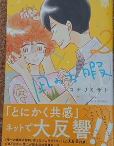「凪のお暇 2巻」