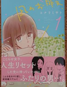「凪のお暇 1巻」