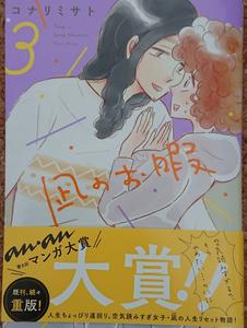 「凪のお暇 3巻」