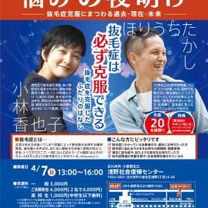 4/7(日)小倉で抜毛症の講演をします