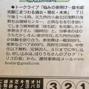 """""""『悩みの夜明け』西日本新聞に掲載されました!!"""""""