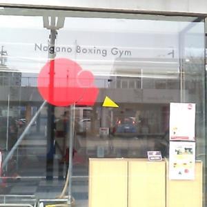 今日の稽古 2020/01/18 長野ボクシングジム & 菊屋稲荷社