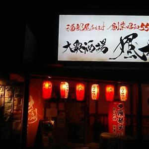 今日の稽古? 2020/06/13 飲み会 & 須須岐水神社(千曲市屋代)