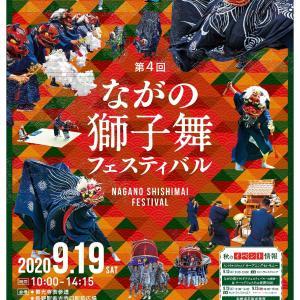今日の稽古? 2020/09/19 第4回ながの獅子舞フェスティバル