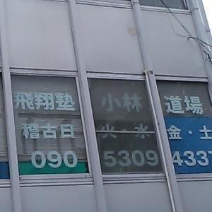 今日の稽古 2019/06/22 武術研究会 & 富木流 & GET INVOLVED 2019