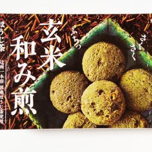 「玄米和み煎」はさくぷち食感が面白くてほうじ茶の香りが上品で美味しい~