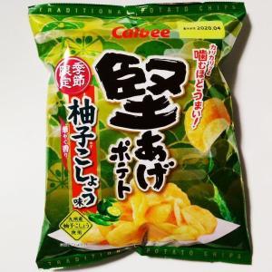 【季節限定】「堅あげポテト 柚子こしょう味」は柚子のさっぱり爽やかさがたまらない美味しさ!