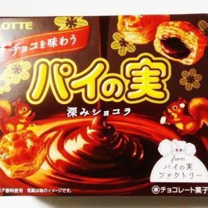【ツンデレ】「パイの実 深みショコラ」はチョコが濃厚!見た目より甘いパイの実!
