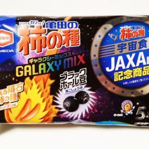 「柿の種 ギャラクシーミックス」は隕石のように燃える辛さで刺激的!