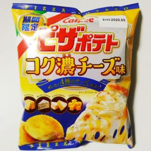 【期間限定】「ピザポテト コク濃チーズ」はチーズが濃厚でチーズ味しかしない!トマト感ゼロで完璧にチーズポテト!