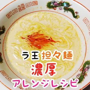 濃厚激旨!「ラ王 担々麺」を100倍美味しく食べるアレンジレシピ