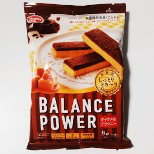 【激甘】「バランスパワー キャラメルブラウニー」はキャラメル風味の栄養機能食品!