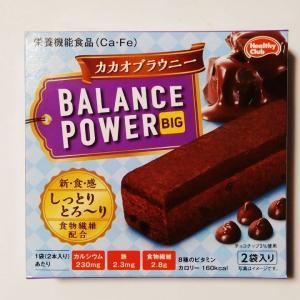 【超おすすめ】「バランスパワーカカオブラウニー」はチョコが濃厚で色んな食感が楽しめる