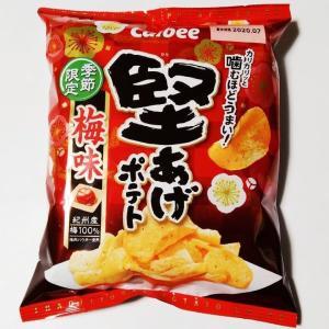 【季節限定】「堅あげポテト 梅味」は隠し味の黒糖が梅味をマイルドにして食べやすい