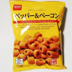 ダイソーの「ペッパー&ベーコン」はスモークが香るおつまみ系スナックで旨い!