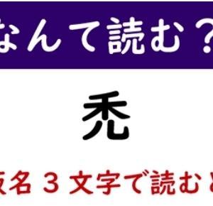 【なんて読む?】今日の難読漢字「禿」<br />
