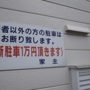 無断駐車で「2万円」のペナルティ、支払わないとダメ?<br />