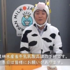 牛乳やヨーグルト「もう1本」、農水省の呼びかけ忘れてない? 続く酪農家への応援<br />