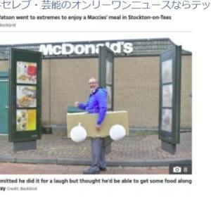 マックのドライブスルーに段ボールカーで並んだ男性 注文できずも「笑いは取れた!」(英)<動画あり>