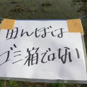 農家を苦しめるマナーの悪い人 田んぼ前にあった2枚の貼り紙に「許せない」の声<br />