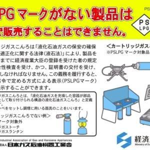 キャンプ生中継でカセットボンベ爆発 気を付けたい危険な使い方...日本キャンプ協会「教訓にして」<br />