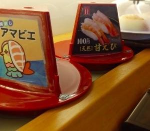 くら寿司で「アマビエ」と「アマエビ」が同時に流れる珍事発生 まさか狙った?広報に聞くと...<br />