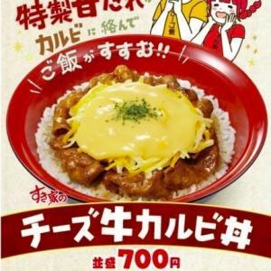 すき家 開発2年半「牛カルビ丼」発売、特製甘だれ使用、チーズ・キムチ・ナムルのトッピングも<br />
