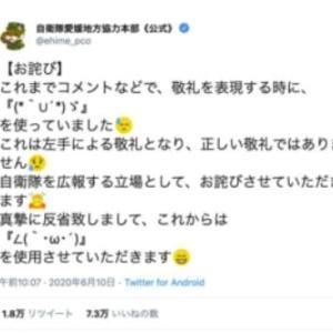 自衛隊愛媛地本ツイッターが「正しい敬礼」の顔文字使用に変更 ∠(`・ω・´)