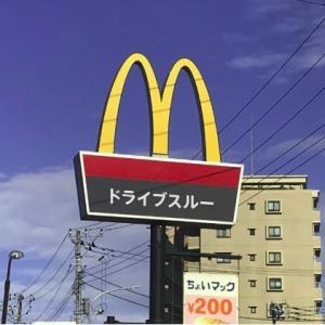 マクドナルドのこと、「マック」「マクド」以外で呼ぶ人っているの?<br />