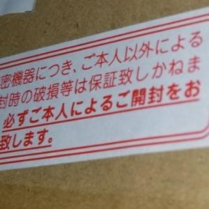 ネットで『いかがわしいもの』を購入 箱に貼られたシールに「涙が出そうに」<br />
