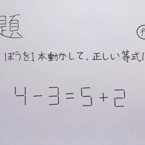 「4-3=5+2」のぼうを1本動かして正しい等式にせよ パズルデザイナーの小4息子が考案した間題が超難問<br />