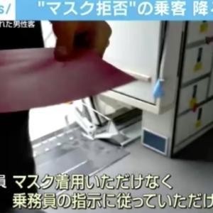 マスク着用を拒否した男性が離陸直前に降ろされるトラブル 北海道・奥尻空港<br />
