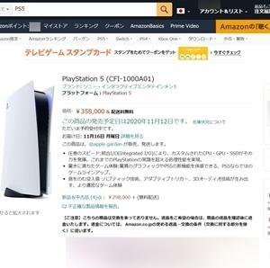 """PS5を""""50万円で高額出品""""するAmazonアカウントが問題に 「キャンセル不可です」と迷惑料5万円を要求する出品者も"""