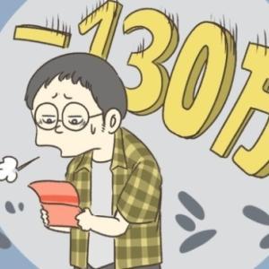 手取り14万円の介護職、夢を見て上京するも…残ったのは130万円の借金<br />