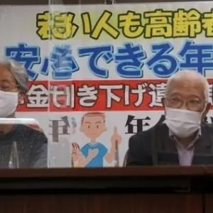 年金減額、違憲と認めず…「八十過ぎてもアルバイト」受給者の敗訴続く 東京地裁<br />