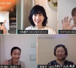 「YESが一緒より、NOが受け入れられる関係が一番大事」 小島慶子さん、せやろがいおじさんらが性的同意について議論<br />