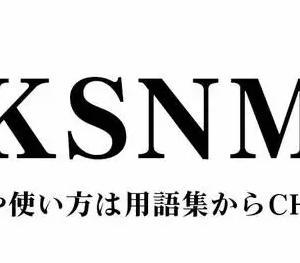 KSNM(くそねむい)<br />