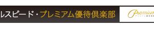 4月株主優待:フルスピード(2159)
