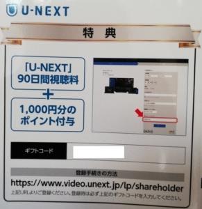 USEN-NEXT HOLDINGS(9418)の株主優待が到着しました!