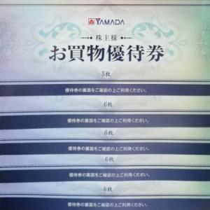 ヤマダ電機(9831)の株主優待が到着しました!