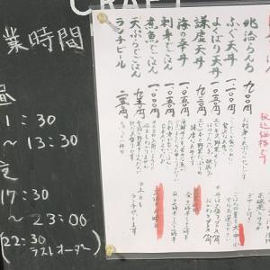10月からの価格とか @ 料理屋 兆治 (ちょうじ)とか
