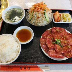 久しぶりの訪問で @ 和牛焼肉 萬福楼酒家(まんぷくろうしゅか)