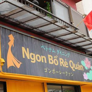ベトナム料理の新店 @ Ngon Bo Re Quan (ゴン ボー レー クァン)