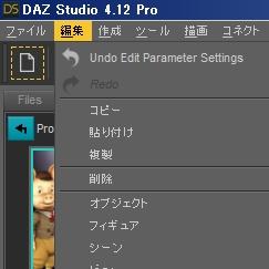 DAZ STUDIOを日本語化する方法