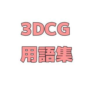 3DCGの用語集