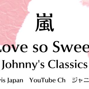 #7 【嵐】Love so Sweet はもう古典なんだね