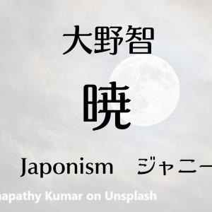 #9 【暁】大野智による21世紀japonismの提起 ~1