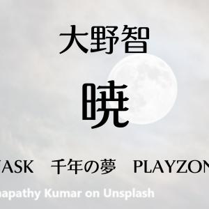 #11 【暁】大野智(MASK~千年の夢)~3