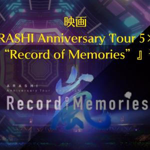 #16 櫻井さんひとりのコメント?映画『ARASHI Anniversary Tour 5×20 FILM』