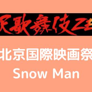 #17 Snow Man 主演 映画「滝沢歌舞伎 ZERO 2020 The Movie」第11回北京国際映画祭に出品(9/21-29)